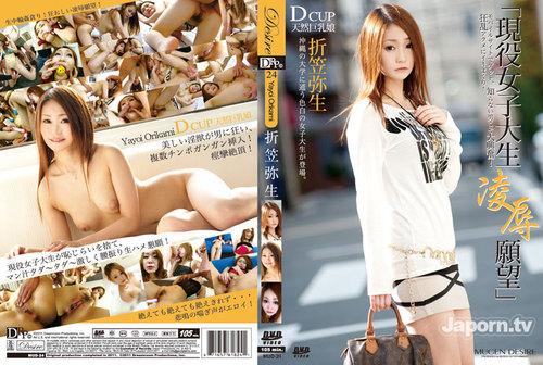 nf2jyriypque t MUD 24 Yayoi Orikami   Desire Vol.24