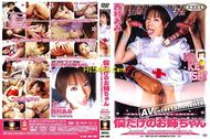 Only My Pussy Lover – Nishimura Ami