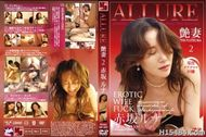 ALLURE #2 Erotic Wife Fuck Runa Akasaka