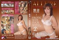 ALLURE #1 Erotic Wife Fuck Arisa Matsumoto