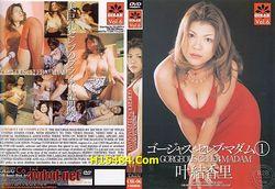 OIRAN #6 Gorgeous Celeb Madam #1 – Yukari Kano