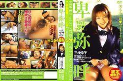 Himiko #37 – Ryoko Saegusa