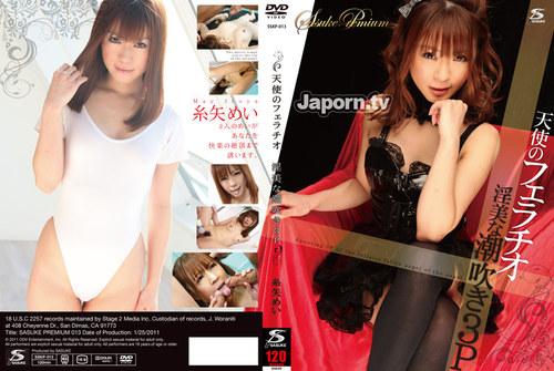 24hqok06ufys t SSKP 013 Mei Itoya   Sasuke Premium Vol.13