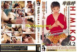 Himiko #2 – Yuria Kato