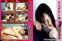 Ferachin Girl #3 – Hoshino Misaki