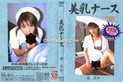 Gorilla #24 美乳ナース – Miwa Tachibana