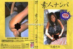Gorilla #26 素人ナンパ – Nana Sato Makoto