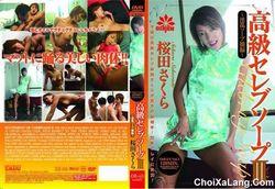 OIRAN #3 Celebrity Soap #3 – Sakura Sakurada